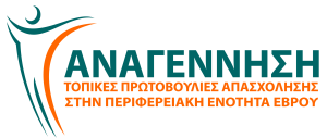 Anagennisi Local Employment Pact